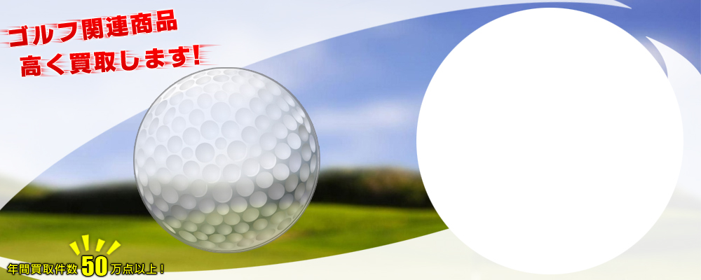 ゴルフ用品 高額買取