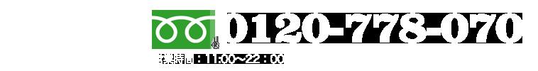 フリーコール:0120201188