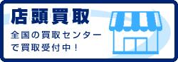 ゴルフ用品 無料で店頭買取 !