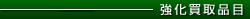 ゴルフ用品 強化買取品目