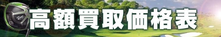 ゴルフ買取価格表